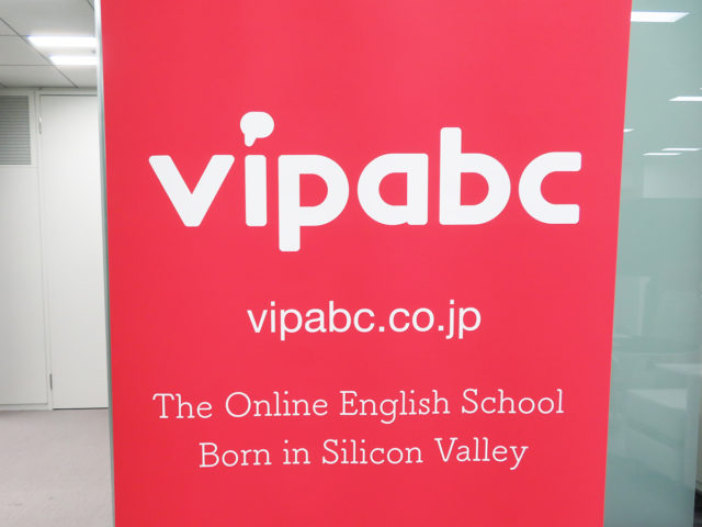 vipabc オンライン英会話